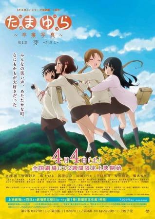 Tamayura: Sotsugyou Shashin Part 1 - Kizashi, Tamayura Kanketsu-hen Movie 1,  たまゆら~卒業写真~ 第1部 芽-きざし-