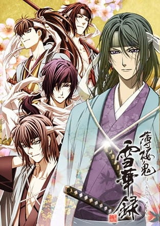 Hakuoki ~Demon of the Fleeting Blossom~ A Memory of Snow Flowers, Hakuoki ~Demon of the Fleeting Blossom~ A Memory of Snow Flowers,  Hakuouki Hekketsuroku OVA,  薄桜鬼 雪華録