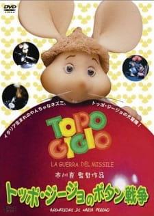Topo Gigio no Botan Sensou