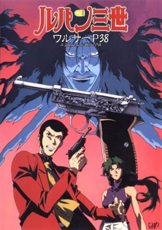 Lupin III: Island of Assassins, Lupin III: Island of Assassins,  Rupan Sansei: Walusa P38 - In Gedenken an die Walther P38, Lupin III: In Memory of the Walther P38,  ルパン三世『ワルサーP38』