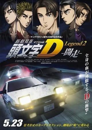 Initial D Legend 2 Racer, Initial D Legend 2 Racer,  Shin Gekijouban Initial D: Legend 2 - Tousou,  新劇場版 頭文字[イニシャル]D Legend2 -闘走-