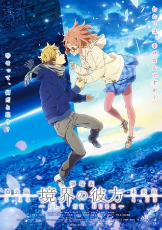 Beyond the Boundary: I'll Be Here - Past, Beyond the Boundary: I'll Be Here - Past,  Beyond the Boundary Movie, Kyokai no Kanata Movie,  劇場版 境界の彼方 I'LL BE HERE 過去篇