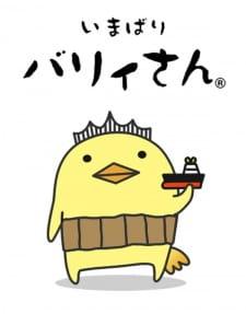 Bary-san no Imabari-ben Kouza