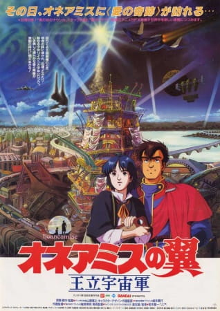 Royal Space Force: The Wings of Honneamise, The Wings of Honneamise