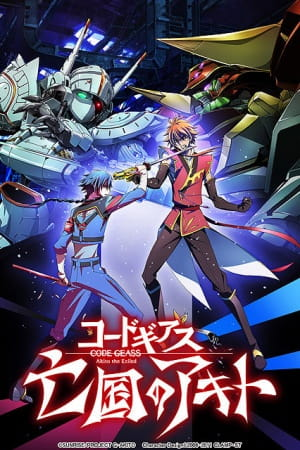 Code Geass: Akito the Exiled - Memories of Hatred, Code Geass: Akito the Exiled - Memories of Hatred,  コードギアス 亡国のアキト 第4章「憎しみの記憶から」