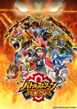 Battle Spirits: Burning Soul, Battle Spirits 2015, Battle Spirits Season 8,  バトルスピリッツ烈火魂〈バーニングソウル〉