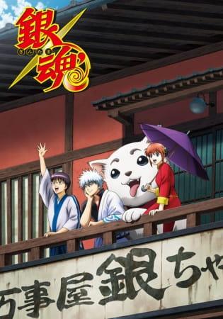 Gintama: Enchousen, Gintama: Enchousen,  Gintama' (2012), Gintama' Overdrive, Kintama,  銀魂' 延長戦