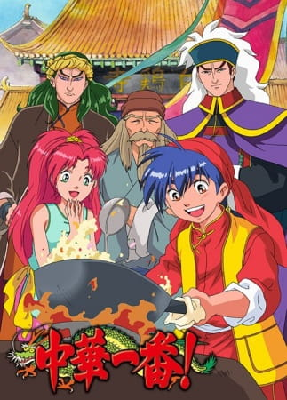 Cooking Master Boy poster