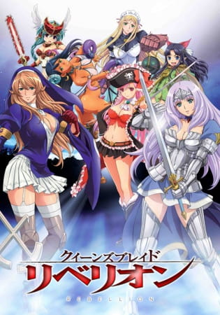 Queen's Blade: Rebellion Anime Cover