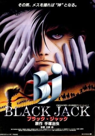 Black Jack: The Movie, Black Jack: The Movie,  ブラック・ジャック 劇場版