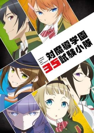 Taimadou Gakuen 35 Shiken Shoutai Anime Cover
