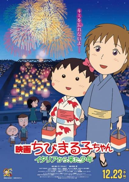 Chibi Maruko-chan Movie: Italia kara Kita Shounen, 映画ちびまる子ちゃん イタリアから来た少年