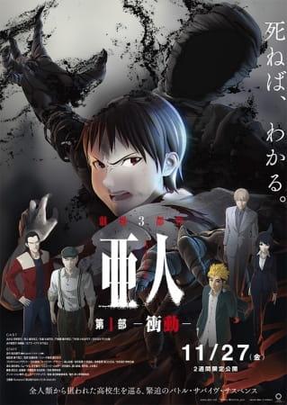 Ajin: Demi-Human Movie 1: Compel, Ajin: Demi-Human Movie 1: Compel,  亜人 第1部「衝動」