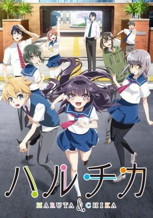 HaruChika: Haruta to Chika wa Seishun suru Anime Cover