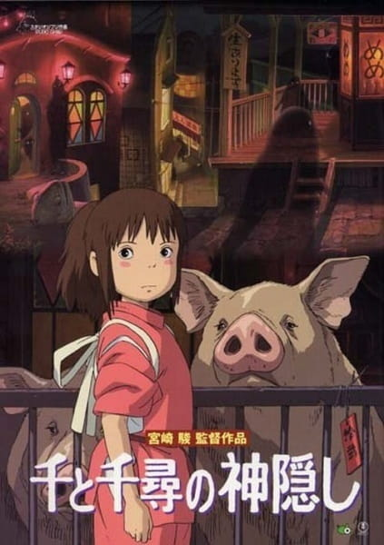 Spirited Away, Spirited Away,  Sen and Chihiro's Spiriting Away,  千と千尋の神隠し