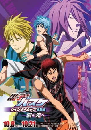 Winter Cup Highlights Episode 2 – Winter Cup Highlights -Beyond the Tears-, Winter Cup Highlights Episode 2 – Winter Cup Highlights -Beyond the Tears-,  Kuroko's Basketball Movie 2: Winter Cup Highlights - Beyond the Tears,  劇場版「黒子のバスケ」ウインターカップ総集編~涙の先へ~