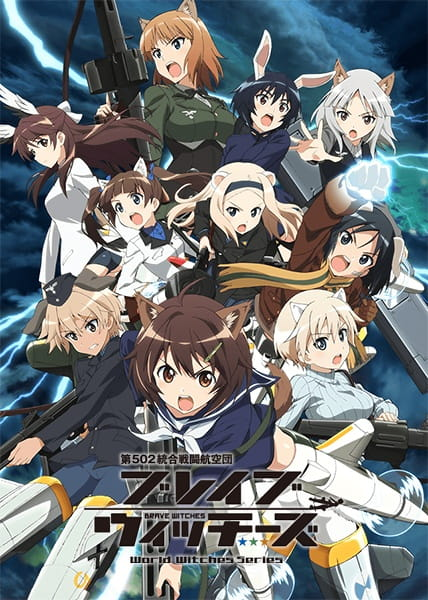Brave Witches, Brave Witches,  第502統合戦闘航空団 ブレイブウィッチーズ