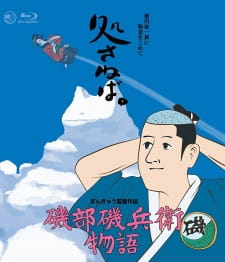 Isobe Isobee Monogatari Jump Festa Special