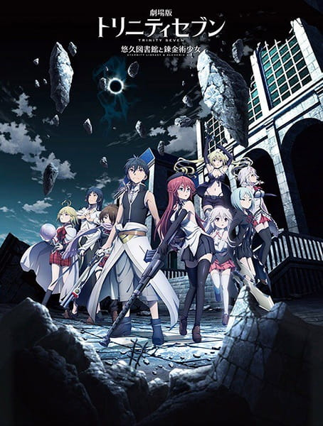 Trinity Seven Movie 1-Thumb