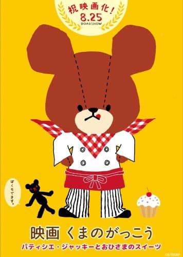 Eiga Kuma no Gakkou: Patissier Jackie to Ohisama no Sweets