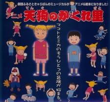 Anime Tengu no Kakuresato