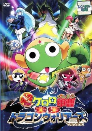 Keroro Gunsou Movie 4: Gekishin Dragon Warriors de Arimasu!, Chou Gekijouban Keroro Gunso 4, Chou Gekijouban Keroro Gunso: Gekishin Dragon Warriors de Arimasu!,  超劇場版ケロロ軍曹 撃侵ドラゴンウォリアーズであります!
