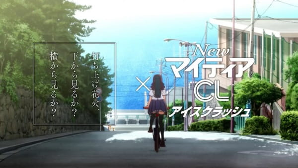 New My Tear CL Series, Uchiage Hanabi, Shita kara Miru ka? Yoko kara Miru ka? x New My Tear CL,  NewマイティアCLシリーズ