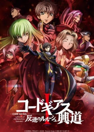 Code Geass: Lelouch of the Rebellion I - Initiation, Code Geass: Lelouch of the Rebellion I - Initiation,  Code Geass: Lelouch of the Rebellion - Awakening,  コードギアス 反逆のルルーシュⅠ 興道