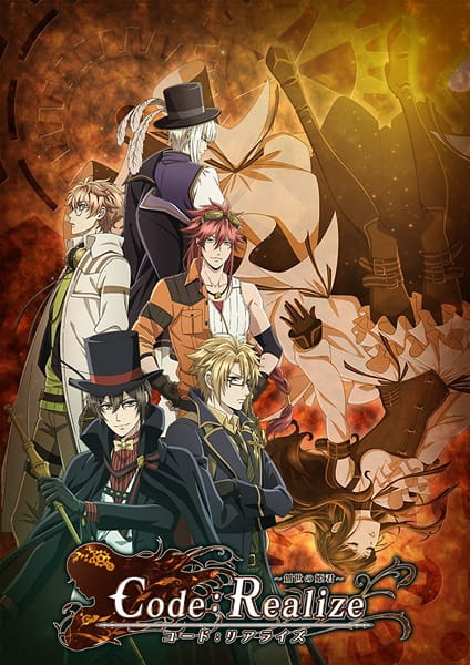 Code:Realize ~Guardian of Rebirth~ poster