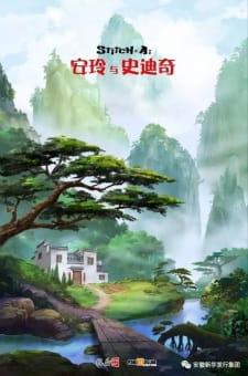 An Ling Yu Shi Di Qi