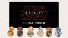 Star Wars/Saigo no Jedai: Tokubetsu Eizou