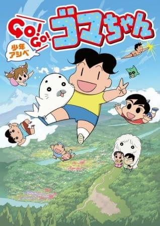 Shounen Ashibe: Go! Go! Goma-chan (2017)