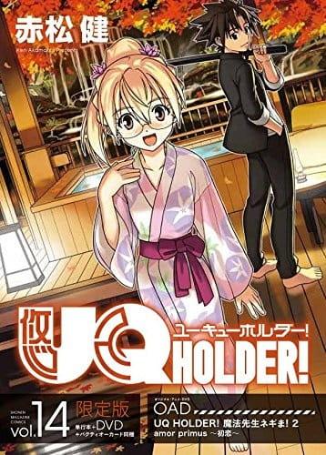UQ Holder! Mahou Sensei Negima! 2 (2017)