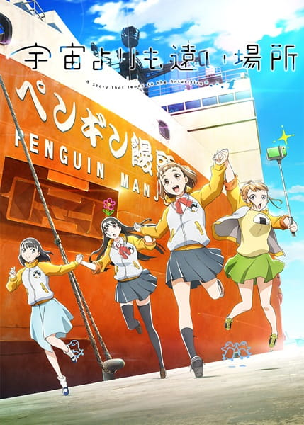 A Place Further Than The Universe, A Place Further Than The Universe,  Uchuu yori mo Tooi Basho, A Story That Leads to the Antarctica, Yorimoi,  宇宙よりも遠い場所