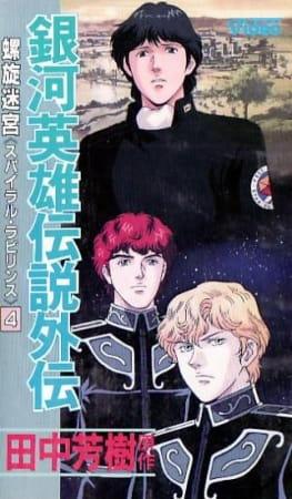 Ginga Eiyuu Densetsu Gaiden (1999), Legend of the Galactic Heroes Gaiden: Spiral Labyrinth, LoGH Gaiden: Spiral Labyrinth,  銀河英雄伝説外伝 螺旋迷宮