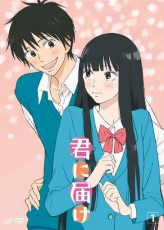 Kimi ni Todoke: From Me to You, Kimi ni Todoke: From Me to You,  Reaching You,  君に届け