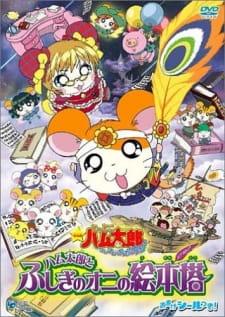 Tottoko Hamtarou Movie 4: Hamtaro to Fushigi no Oni no Emon Tou