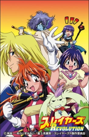 Slayers Revolution, Slayers 4th Season, Slayers 4th Series, Slayers (TV 2008),  スレイヤーズ