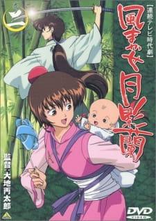 Kazemakase Tsukikage Ran picture