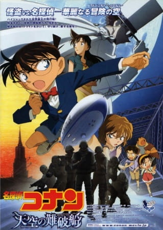 Detective Conan Movie 14: The Lost Ship in the Sky, Meitantei Conan Tenkuu no Lost Ship,  名探偵コナン 天空の難破船