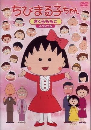 Chibi Maruko-chan, Petite Maruko-chan, Little Miss Maruko,  ちびまる子ちゃん