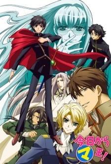 Kyou kara Maou! 3rd Series