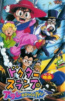 Dr. Slump Movie 10: Arale no Bikkuriman