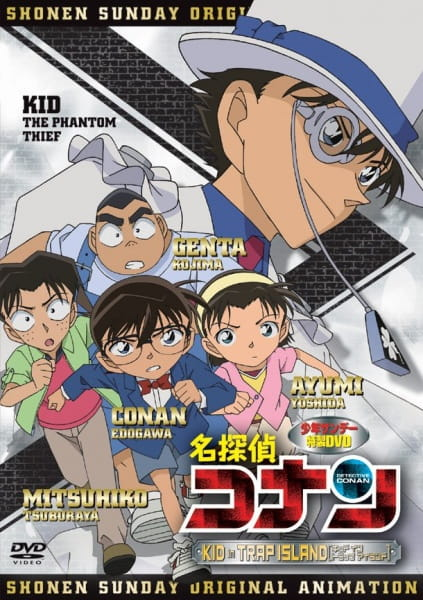 Detective Conan OVA 10: Kid in Trap Island, Detective Conan OAV 10: Kid in Trap Island,  名探偵コナン ~KID in TRAP ISLAND~