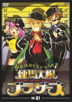 Cover Nerima Daikon Brothers