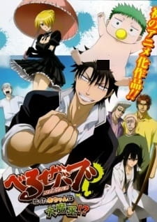 Beelzebub: Hirotta Akachan wa Daimaou!?, Beelzebub Jump Super Anime Tour Special, Beelzebub: Jump Festa 2010 Special,  べるぜバブ 拾った赤ちゃんは大魔王!?