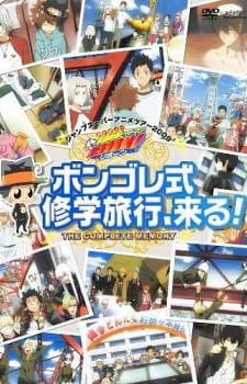 Katekyo Hitman Reborn! Vongola Family Soutoujou! Vongola Shiki Shuugakuryokou, Kuru!!, Katekyo Hitman Reborn! Vongola Family Soutoujou! Vongola Shiki Shuugakuryokou, Kuru!!