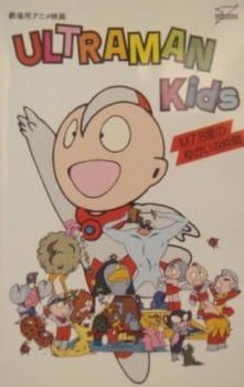 Ultraman Kids: M7.8 Sei no Yukai na Nakama