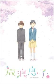 Wandering Son Specials, Wandering Son Specials,  Hourou Musuko Episode 10, Hourou Musuko Episode 11, The Transient Son Specials,  放浪息子