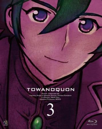 Towanoquon: The Complicity of Dreams, Towa no Quon 3: Mugen no Renza